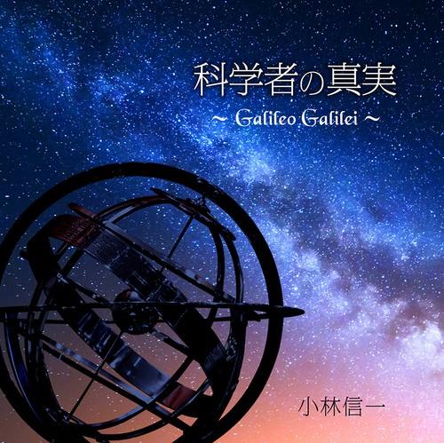 CD『科学者の真実〜Galileo Galilei〜』