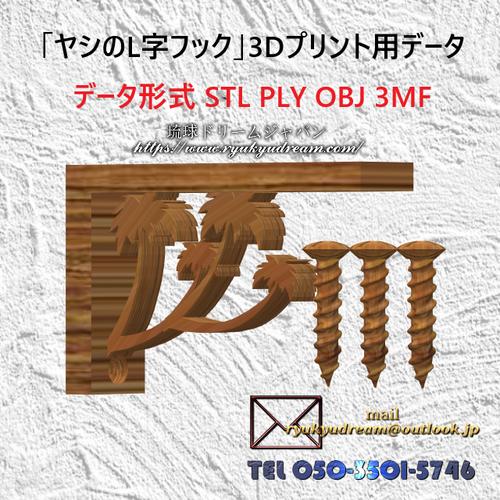「ヤシのL字フック」3Dプリント用データ