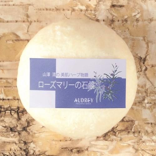 【山澤清】ローズマリーの石鹸