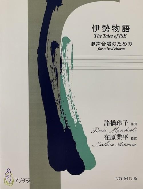 M1706 The Tales of ISE(Mixed Chorus/R. Morohashi /Full Score)