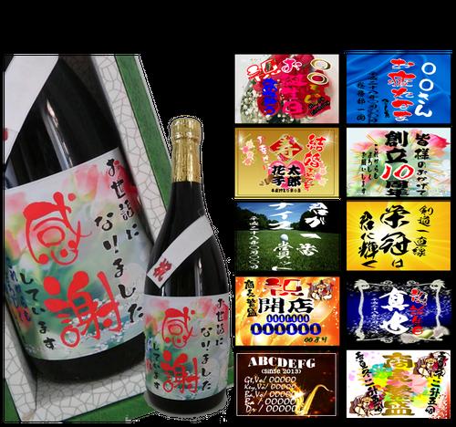超特選オリジナルラベル日本酒(大吟醸純米酒)720ml  背景画あり 1本ギフト箱入