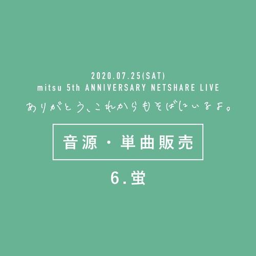 【音源】「蛍」5周年記念配信ライブ音源