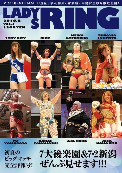 LADYS RING(レディースリング)Vol.7(初夏のビッグマッチ完全詳報号!)