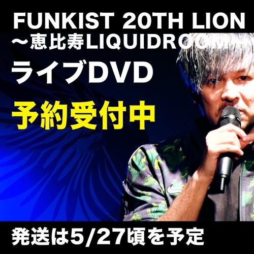 【予約】FUNKIST 20TH LION〜恵比寿LIQUIDROOM〜