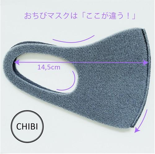 OCHIBIマスク(2枚入り)