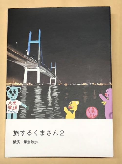 旅するくまさん横濱・鎌倉散歩(A5サイズ)