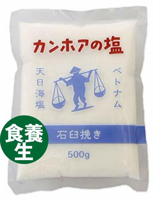 カンホアの塩【石臼挽き】500g
