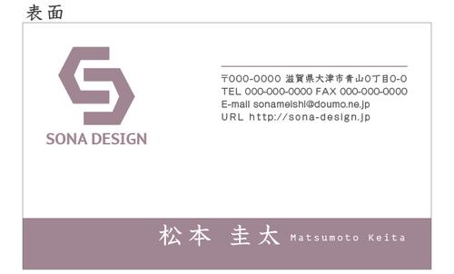 ビジネス片面名刺・パープル 006 100枚