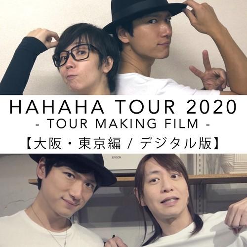 【デジタル版】HAHAHA TOUR 2020 - 大阪・東京編 -