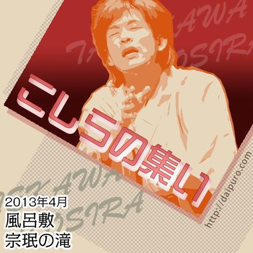 2013年4月5日 こしらの集い 風呂敷・宗珉の滝