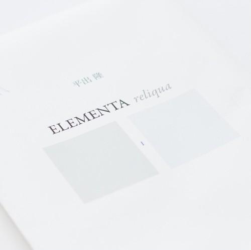 ELEMENTA reliqua     平出隆 vww16