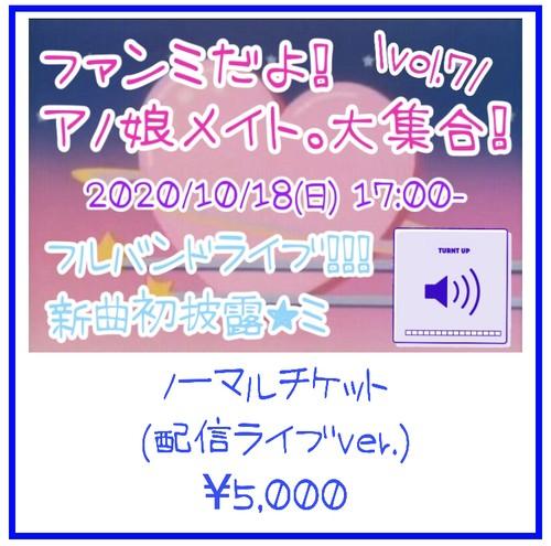 【ノーマルチケット(配信ライブver.)】ファンミだよ!アノ娘メイト。大集合!vol.7