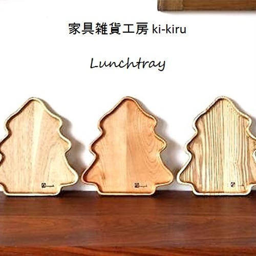 木のランチトレイ