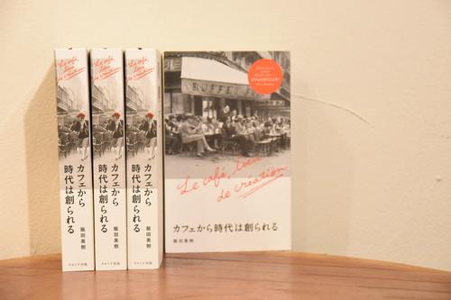 ma-no書店 カフェから時代は創られる