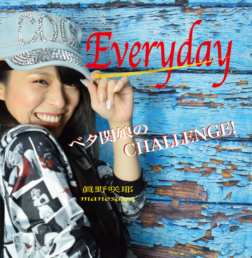 眞野咲耶2ndSingle「Everyday」