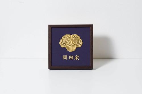 本格刺繍の家紋額(コンパクトサイズ)