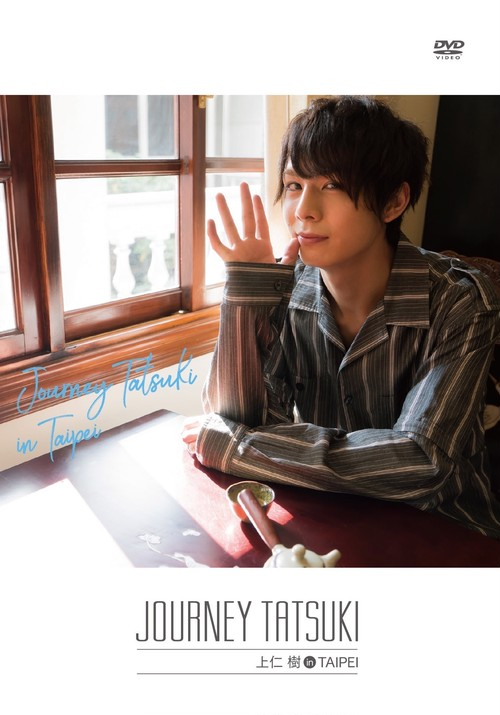 アザージャケット付き 上仁樹1st DVD「JOURNEY TATSUKI~上仁樹 in TAIPEI~」