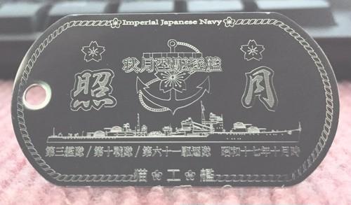 【駆逐艦「照月」(秋月型)】名前刻印「有」版 ドックタグ・アクセサリー/グッズ