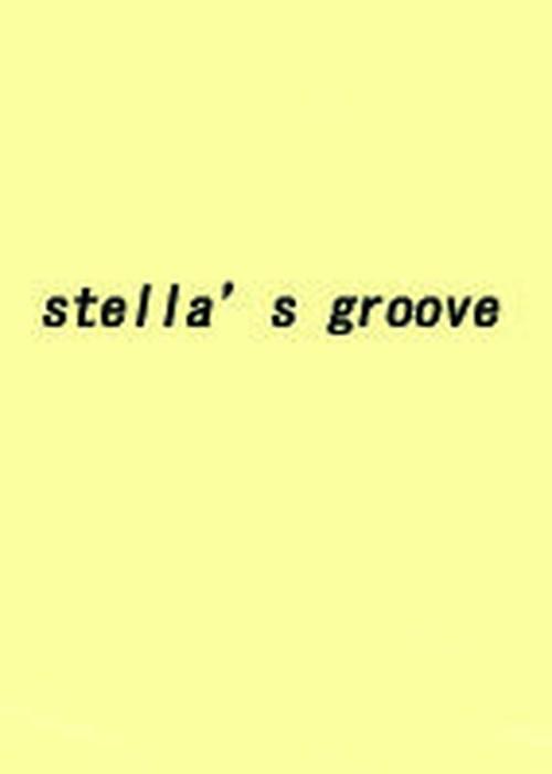 stella's groove ステラズグルーブ