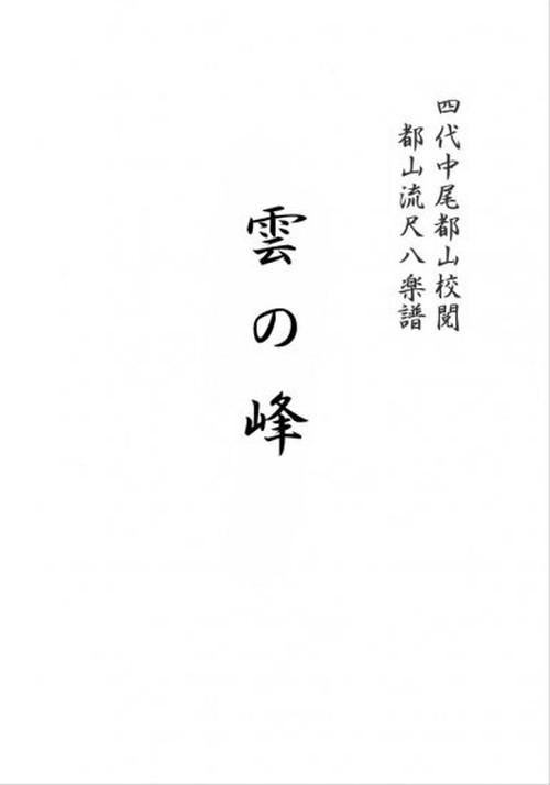 T32i241 雲の峰(尺八/菊原琴治/楽譜)