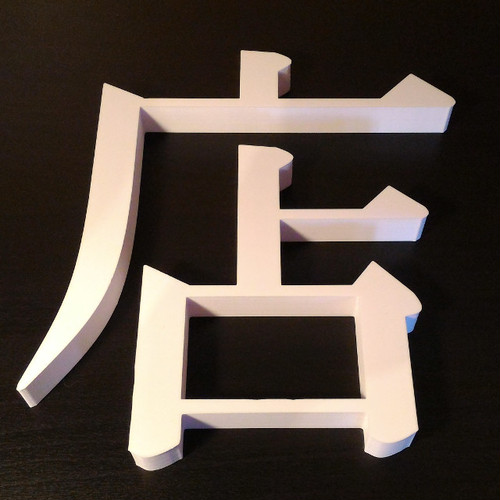 """店   【立体文字180mm】(It means """"shop"""" in English)"""