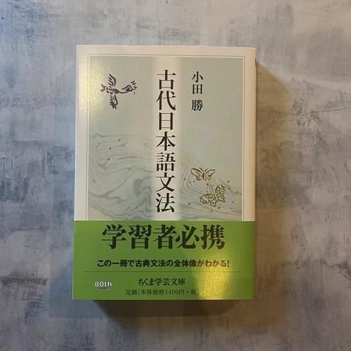 【新刊】古代日本語文法  | 小田 勝