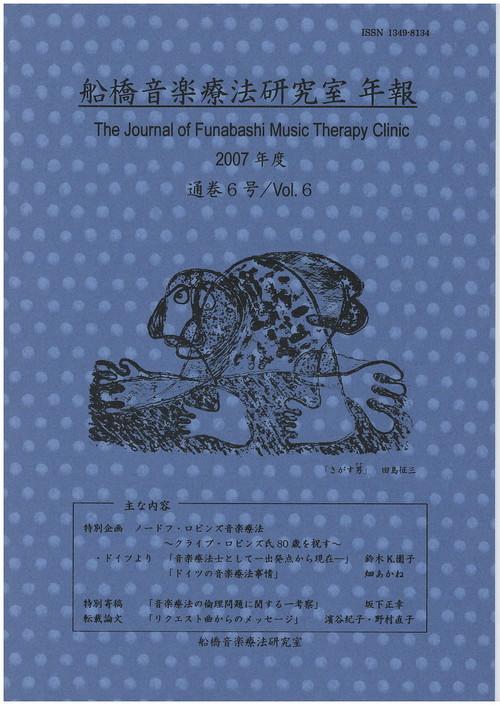 H06i92-6 船橋音楽療法研究室年報Vol.6(濱谷紀子/書籍)