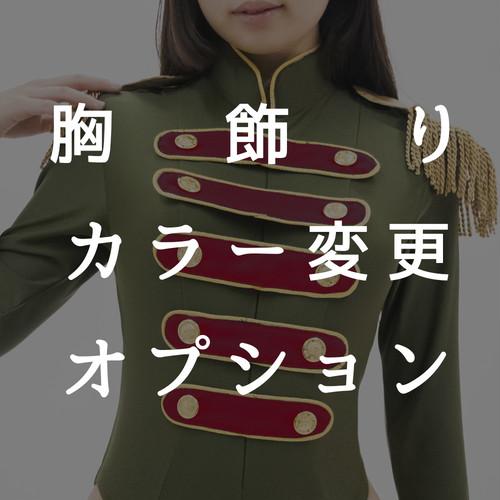 軍服レオタード・飾りカラー変更オプション