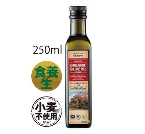 カナーン 有機オリーブオイル(ルミ種) 250ml