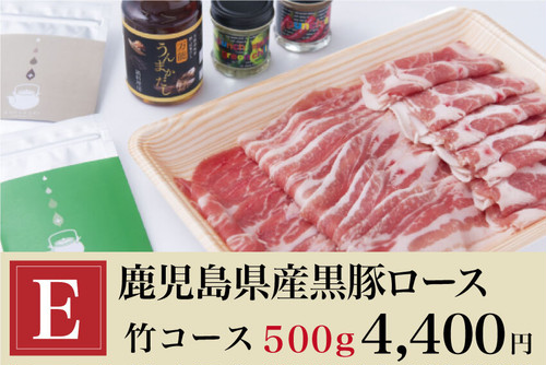 【竹コース】お茶鍋セット 鹿児島県産黒豚ロース500g