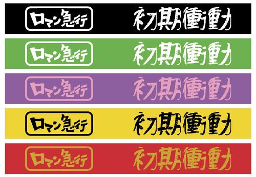 ロマン急行/初期衝動ラバーバンド(5種)