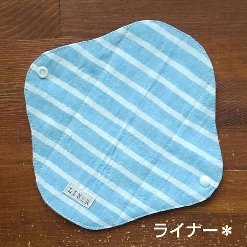 布ナプキン (ライナー) ☆ 水色ボーダー柄