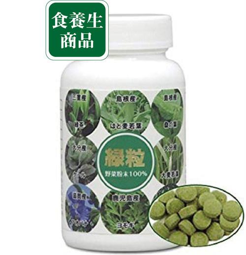 緑粒 国産無農薬野菜(300粒入り)