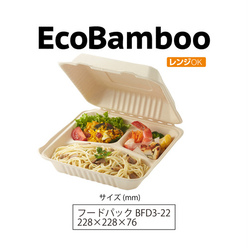 エコバンブー|フードパック BFD3-22