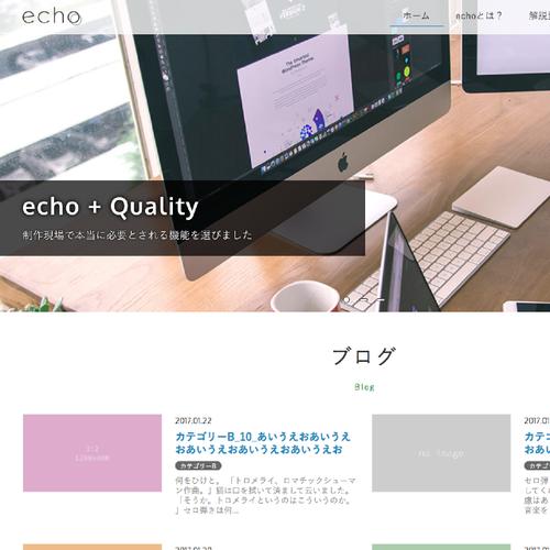 「echo_zero」a-blog cms版 商用ライセンス