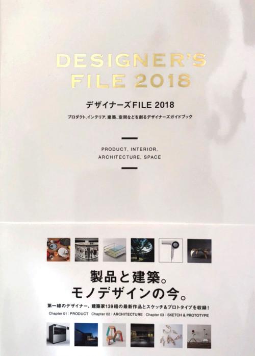 デザイナーズFILE 2018
