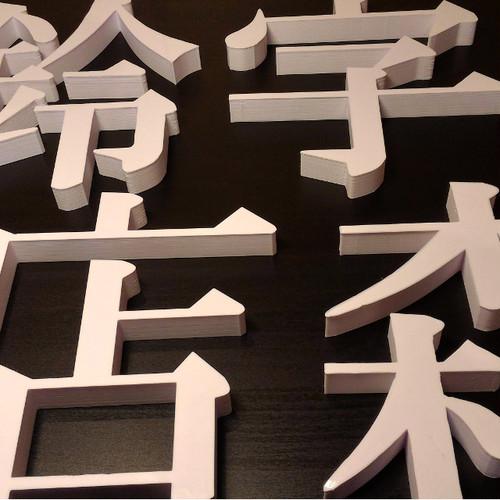 """渦   【立体文字180mm】(It means """"swirl"""" in English)"""