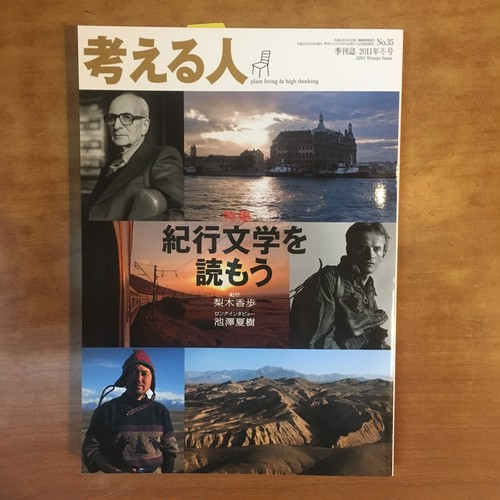[古書]考える人 2011年 02月号 紀行文学を読もう