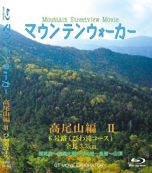 高尾山 びわ滝コース ブルーレイ版