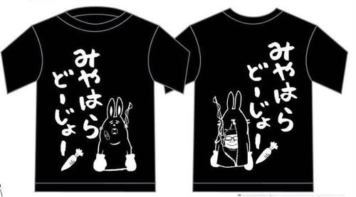 宮原道場 Tシャツ 2018 ブラック