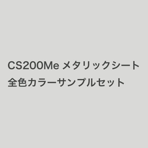 CS200Meメタリックシート 全色カラーサンプルセット