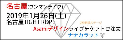 【ワンマンライブ】【一般発売】【2部のみ】2019年1月26日(土) 名古屋TIGHT ROPE「Asamiデザインチケット」