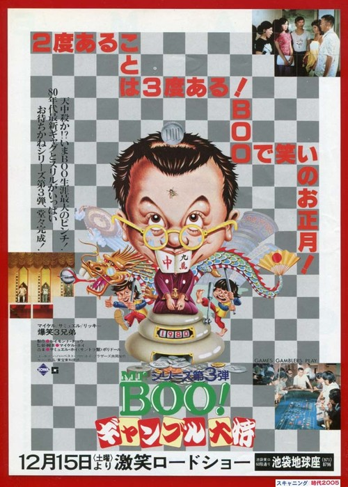 Mr. BOO! ギャンブル大将