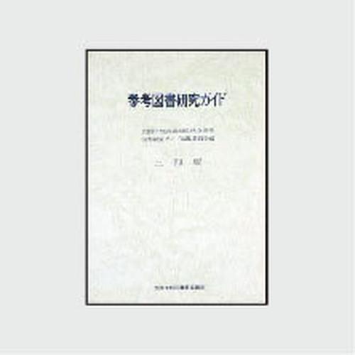 参考図書研究ガイド 3訂版