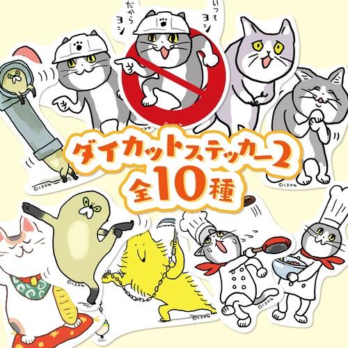 ダイカットステッカー2【全10種】