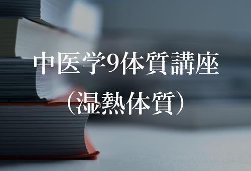 中医学9体質指導士講座(湿熱体質)