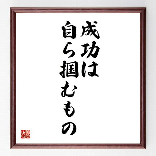 名言色紙『成功は自ら掴むもの』額付き/受注後直筆/Z0108
