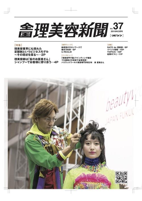 【2/25発売】全国理美容新聞<第37号>(2019年3月号)