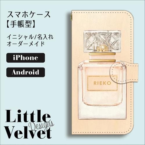 パフュームⅡ お名前ロゴ入り 手帳型スマートフォンケース [PC722] ベビーピンク