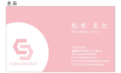 両面名刺・かわいいサークルカラー ピンク 100枚